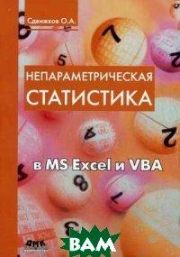 Непараметрическая статистика в MS Excel и VBA. Учебное пособие