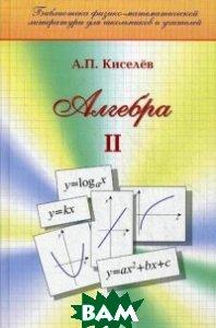 Алгебра. Часть 2. Учебное пособие. Гриф МО РФ