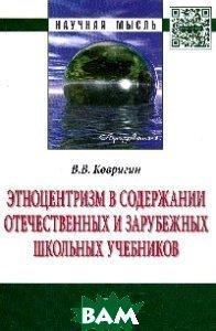 Этноцентризм в содержании отечественных и зарубежных школьных учебников: Монография