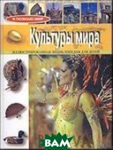 Культуры мира. Иллюстрированная энциклопедия для детей  Лагунова купить