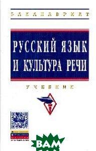 Русский язык и культура речи: Учебник. Гриф МО РФ
