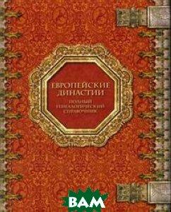 Европейские династии. Полный генеалогический справочник  Семенов И.С. купить