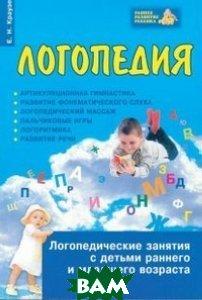 Логопедия: логопедические занятия с детьми раннего и младшего возраста. 6-е издание  Краузе Е.Н. купить