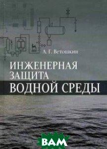 Инженерная защита водной среды. Практикум. Учебное пособие