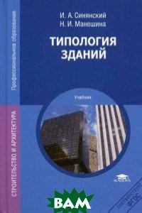Типология зданий. Учебник для студентов учреждений среднего профессионального образования