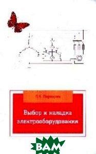 Выбор и наладка электрооборудования: Справочное пособие