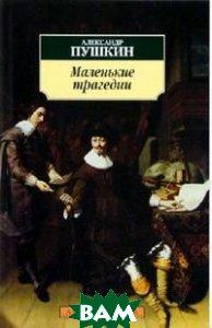 Маленькие трагедии. Серия `Азбука-классика`  Пушкин А. С. купить