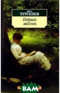 Первая любовь. Серия: Азбука-классика (pocket-book)  Тургенев И. С.  купить