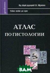 Атлас по гистологии  Мусиенко Н.А. купить