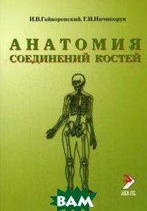 Анатомия соединений костей. 3-е издание  Гайворонский И.В., Ничипорук Г.И. купить