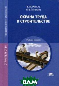 Охрана труда в строительстве. Учебное пособие для студентов учреждений среднего профессионального образования