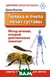 Пиявка и пчела лечат суставы. Метод лечения, который действительно помогает. Советы практикующего вр