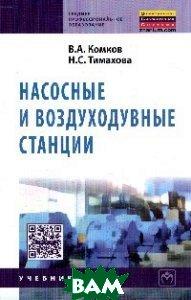 Насосные и воздуходувные станции: Учебник. Гриф МО РФ