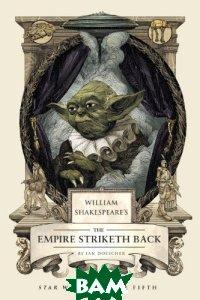 William Shakespeare`s the Empire Striketh Back