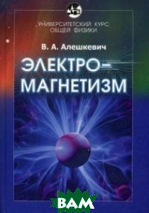 Электромагнетизм. Учебник. Университетский курс общей физики. Гриф УМО по классическому университетскому образованию