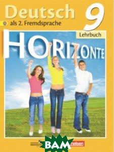 Deutsch 9: Lenrbuch /Немецкий язык. 9 класс. Второй иностранный язык. Учебник