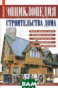 Краткая энциклопедия строительства дома  Сост. Рыженко В.И. купить