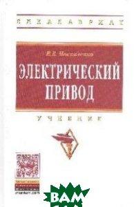 Электрический привод: Учебник. Гриф МО РФ