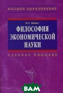 Философия экономической науки  Канке В.А. купить