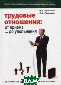 Трудовые отношения: от приема до увольнения  Румынина В.В., Румынина Л.А. купить