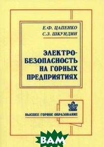 Электробезопасность на горных предприятиях. Гриф УМО ВУЗов России