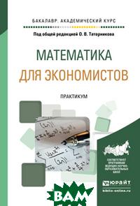 Математика для экономистов. Практикум. Учебное пособие для академического бакалавриата