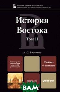 История востока в 2-х томах. Том II. Учебник для магистров