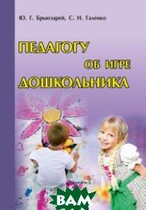 Педагогу об игре дошкольника