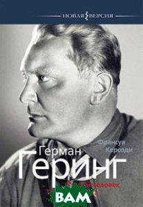 Этер. НВ. Герман Геринг. Второй человек Третьего рейха (16+)