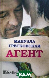 Агент (изд. 2014 г. )