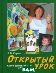 Открытый урок. Книга для педагогов и родителей. Статьи по духовному воспитанию. Детская программа Лето Господне