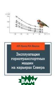 Эксплуатация горнотранспортных машин на карьерах Севера: Учебное пособие. Гриф МО РФ