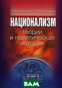 Национализм: теории и политическая история  Сидорина Т., Полянников Т. купить
