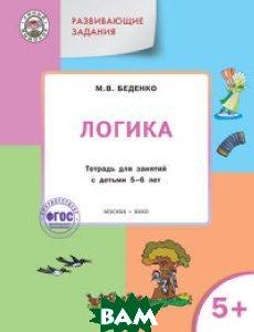 Развивающие задания. Логика: тетрадь для занятий с детьми 5 6 лет. ФГОС