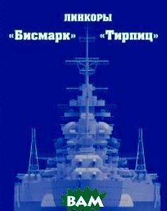 Линкоры&171;Бисмарк&187;и&171;Тирпиц&187;