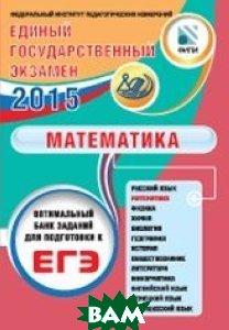 ЕГЭ 2015. Математика. Оптимальный банк заданий для подготовки учащихся
