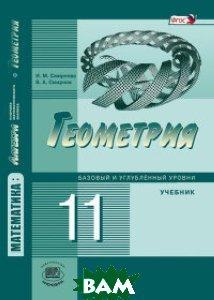 Математика: алгебра и начала математического анализа. Геометрия. 11 класс. Базовый и углубленный уровни. Учебник. ФГОС