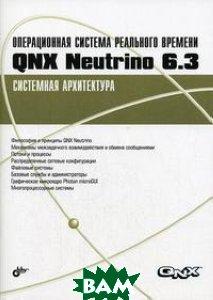 Операционные системы реального времени QNX Neutrino 6.3. Системная архитектура   купить