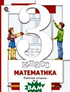 Математика. 3 класс. Рабочая тетрадь. В 2 частях. ФГОС (количество томов: 2)