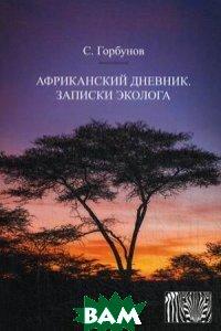 Африканский дневник. Записки эколога