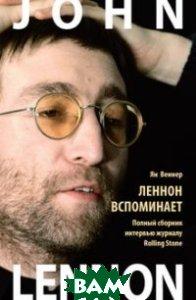 Джон Леннон. Полный сборник интервью 1970 год. Последнее большое интервью. В 2 книгах