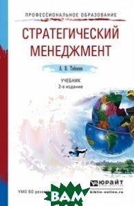 Стратегический менеджмент. Учебник для академического бакалавриата