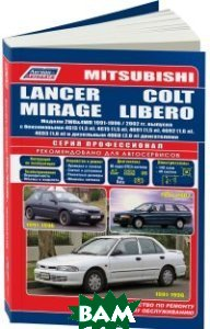 Mitsubishi Colt / Lancer / Mirage / Libero. Модели 1991-1996/2000 гг. выпуска. Устройство, техническое обслуживание и ремонт