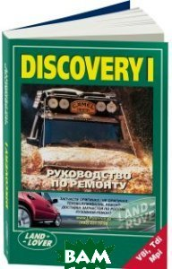 Land Rover Discovery. Руководство по ремонту