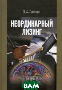 Неординарный лизинг. Учебное пособие для вузов. Гриф УМО вузов России