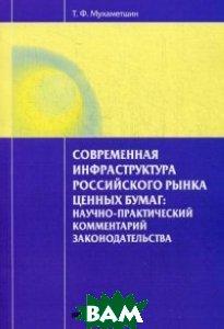 Современная инфраструктура российского рынка ценных бумаг. Научно-практический комментарий законодательства  Мухаметшин Тимур Фаритович купить