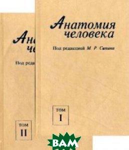 Анатомия человека. Учебник. Гриф УМО вузов России (количество томов: 2)