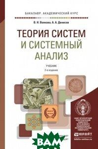 Теория систем и системный анализ. Учебник для академического бакалавриата ЮРАЙТ