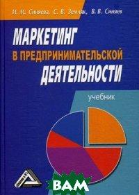 Маркетинг в предпринимательской деятельности. Учебник. Гриф МО РФ