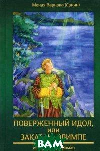 Поверженный идол, или Закат на Олимпе. Книга 4-я православной эпопеи Великое наследство